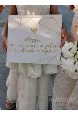Ταμπέλα Γάμου για παρανυφάκι ed008