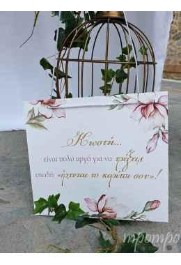 Ταμπέλα Γάμου για παρανυφάκι ed007