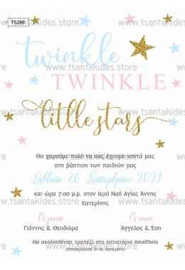 Προσκλητήριο Βάπτισης twinkle little stars TS286